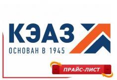 Прайс на продукцию КЭАЗ