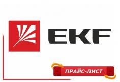 Цены на низковольтную продукцию EKF
