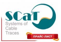 Цены на продукцию SCaT