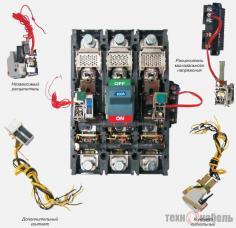Дополнительные внутренние устройства к выключателям АВ3000